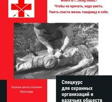 Спецкурс для сотрудников охраны, казаков, дружинников - Семинары, тренинги в Краснодарском Крае