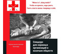 Спецкурс для сотрудников охраны, казаков, дружинников - Семинары, тренинги в Краснодаре