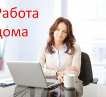 Подработка, удаленно на дому для женщин 40-50 лет - Работа на дому в Краснодарском Крае