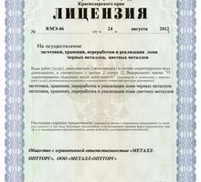 Приём лом металлов Тимашевск - Бизнес и деловые услуги в Тимашевске