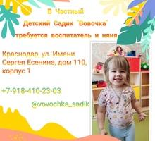 требуется воспитатель и няня. - Образование / воспитание в Краснодарском Крае