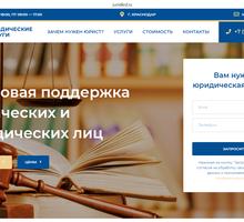 Судебное представительство и иные юридические услуги - Юридические услуги в Краснодаре