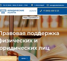 Юридические услуги: Консультации и анализ договора; Подготовка договоров и правовых документов - Юридические услуги в Краснодаре