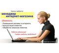Менеджер по развитию интернет-магазина - Частичная занятость в Кропоткине