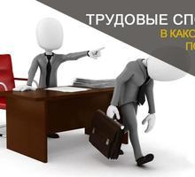 Юридические услуги по трудовым спорам - Юридические услуги в Краснодаре