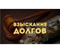 Юридические услуги по спорам о взыскании задолженности - Юридические услуги в Краснодаре