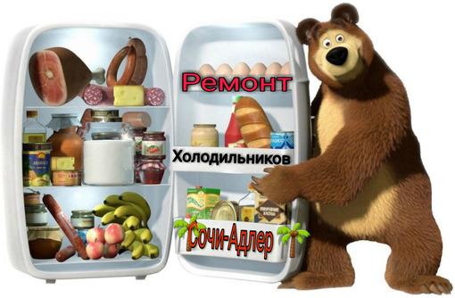 Ремонт Холодильников стиральных машин и посудомоек., фото — «Реклама Сочи»