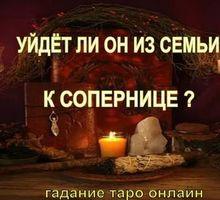 Магия. Магическая помощь. Верну похищенную удачу,счастье - Гадание, магия, астрология в Новокубанске