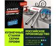кузнечные станки ПРОФИ-3Ф для художественной ковки, фото — «Реклама Сочи»