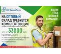 грузчик-комплектовщик - Логистика, склад, закупки, ВЭД в Краснодаре