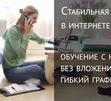 Работа или подработка из дома - Работа на дому в Тихорецке