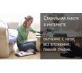 Работа или подработка из дома - Работа на дому в Краснодарском Крае
