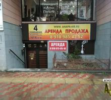 Сдается коммерческое помещение в Анапе, ул. Крымская 51А - Сдам в Анапе