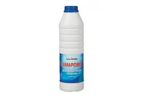 Дезинфицирующий раствор (концентрат) Самаровка, 1 л, фото — «Реклама Сочи»