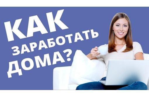 Официальная работа на дому, фото — «Реклама Апшеронска»