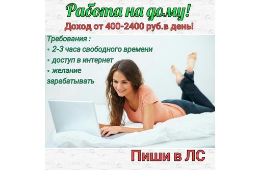 Удаленная работа на дому - Работа на дому в Белореченске