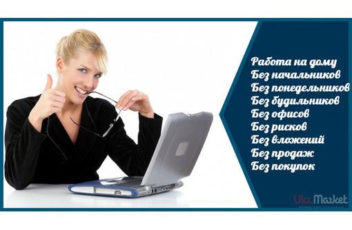 Сотрудник поиска персонала Работа по интернету не отлучаясь из дома. Размещение объявлений - Работа на дому в Армавире