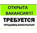 Продавец-консультант в магазин товаров для праздника - Продавцы, кассиры, персонал магазина в Краснодаре
