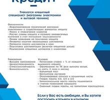 Требуется Кредитный специалист - Бухгалтерия, финансы, аудит в Краснодаре