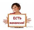 Удалённый администратор - Частичная занятость в Кропоткине