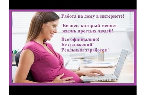 Заработать онлайн армавир анна прокопьева