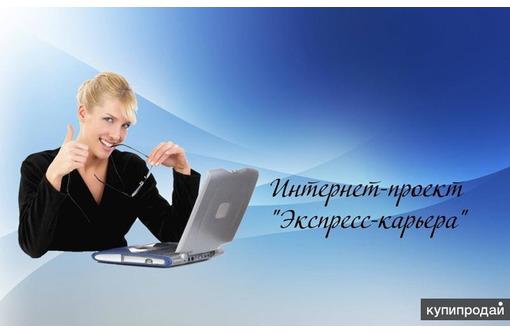 Сотрудник для консультации клиентов Работа по интернету не отлучаясь из дома. Подбор персонала - Без опыта работы в Армавире