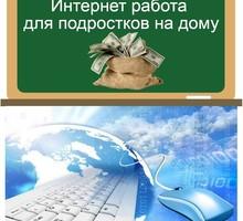 Сотрудник кадровое делопроизводства Работа по интернету не отлучаясь из дома. Ответ на отклики - Работа для студентов в Краснодарском Крае