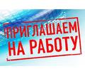 Требуется мастер электроцеха - Другие сферы деятельности в Кропоткине