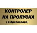Сотрудник по соблюдению порядка - Охрана, безопасность в Краснодаре