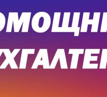 Специалист с образованием/опытом бухгалтера - Бухгалтерия, финансы, аудит в Краснодаре