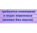 Помощник по персоналу - Управление персоналом, HR в Краснодарском Крае