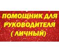 Личный помощник (-ца), персональный ассистентТ - Секретариат, делопроизводство, АХО в Краснодаре