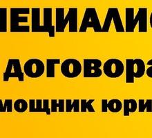 Специалист по договорам - Юристы / консалтинг в Краснодаре