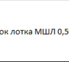 Оголовок лотка МШЛ 0,50 - ЖБИ в Краснодаре
