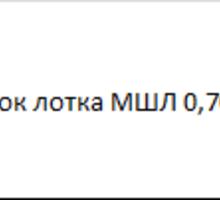 Оголовок лотка МШЛ 0,70 - ЖБИ в Краснодаре