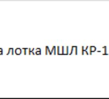 Крышка лотка МШЛ КР-1 - ЖБИ в Краснодаре