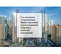Узаконим перепланировку квартиры в Краснодаре - Юридические услуги в Краснодаре