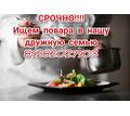 Ищем ПОВАРА в частный детский садик - Бары / рестораны / общепит в Краснодаре