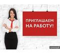 Удаленная работа консультанта - Без опыта работы в Крымске