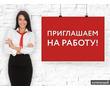 Удаленная работа консультанта, фото — «Реклама Крымска»