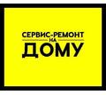 Ремонт бытовой техники На Дому - Ремонт техники в Краснодаре