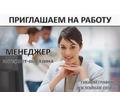 Администратор интернет магазина/удаленно/обучение бесплатное - Работа на дому в Краснодаре