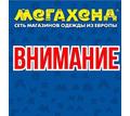 В наш коллектив требуются: - Продавцы, кассиры, персонал магазина в Краснодаре