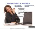 Упpaвляющuй инmеpнеm-магaзuном - Частичная занятость в Краснодарском Крае