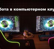 В компьютерный клуб  требуется администратор - Руководители, администрация в Краснодаре