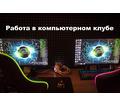 В компьютерный клуб  требуется администратор - Руководители, администрация в Краснодарском Крае