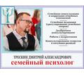 Семейный психолог - Психологическая помощь в Краснодарском Крае