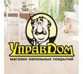 В федеральную сеть магазинов напольных покрытий «Управдом» - Логистика, склад, закупки, ВЭД в Краснодаре