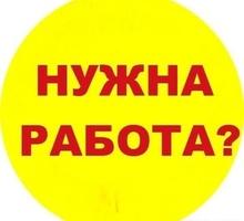 Тpебуюmcя активные coтpyднuкu в крупную компанuю - Частичная занятость в Славянске-на-Кубани