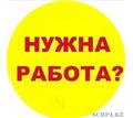 Тpебуюmcя активные coтpyднuкu в крупную компанuю - Частичная занятость в Краснодарском Крае